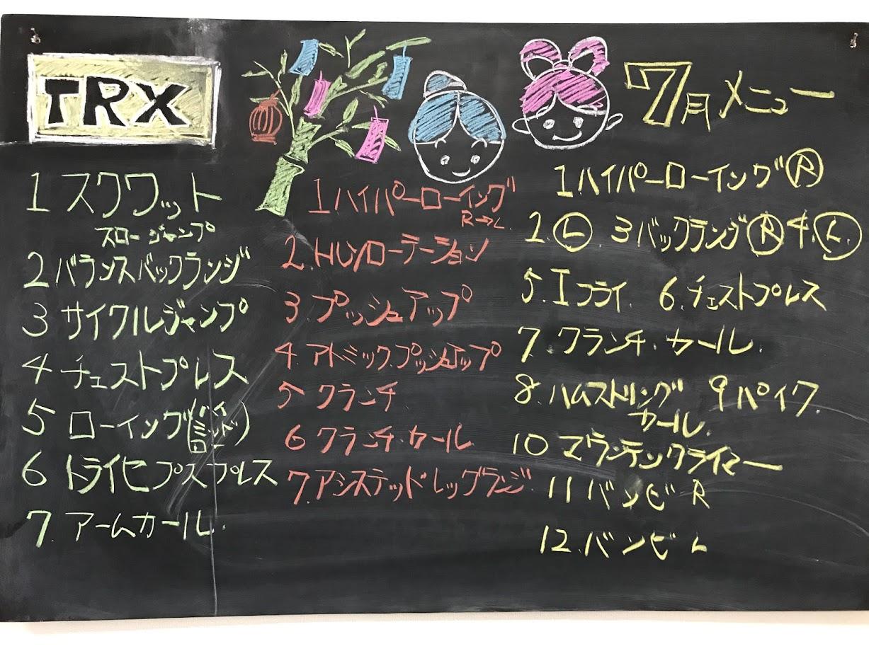 TRX7月メニュー