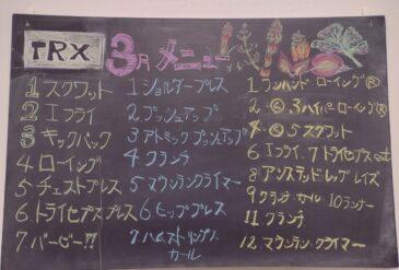 TRX3月メニュー